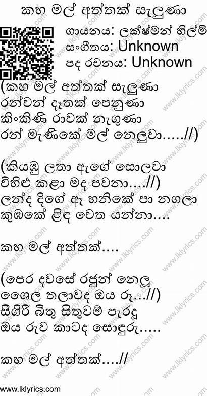 Lyrics Saluna Kaha Mal Lakshman Hilmi Song