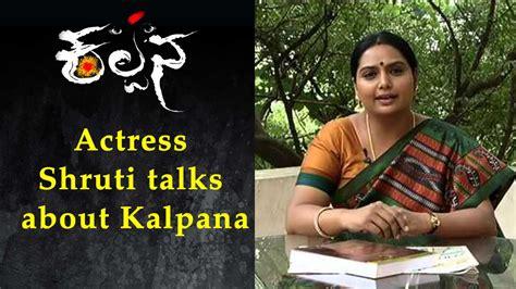 kannada actress kalpana movies actress shruti speaks about kalpana kanchana kannada