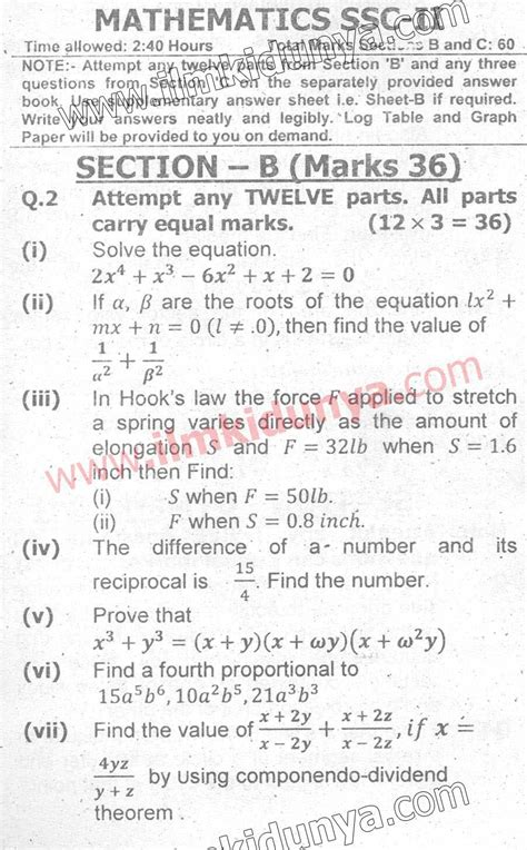 papers federal board   class mathematics