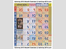 August 2015 Marathi Kalnirnay Calendar 2015 Kalnirnay