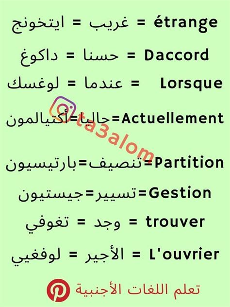 تعلم اللغة الفرنسية pdf | Basic french words, English ...