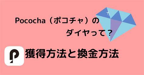 Pococha com ダイヤ