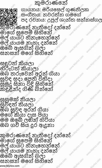 Lyrics Song Songs Chords Upul Goonetilleke Sinhala