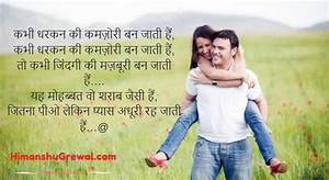 Love Quotes In Hindi For Girlfriend 120 Words | www ...
