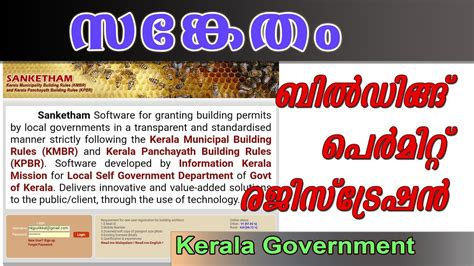 Building Permit Registration Sanketham Application Kerala