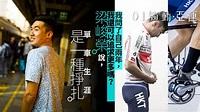 【2018亞運.梁峻榮】世界盡頭與冷酷異境 「我需要這種生活?」 香港01 即時體育