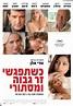 You will meet a tall dark stranger (2010) « Movie Poster ...