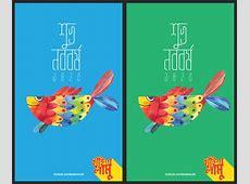 Bengali New Year • Smartphone Wallpaper Design on Behance