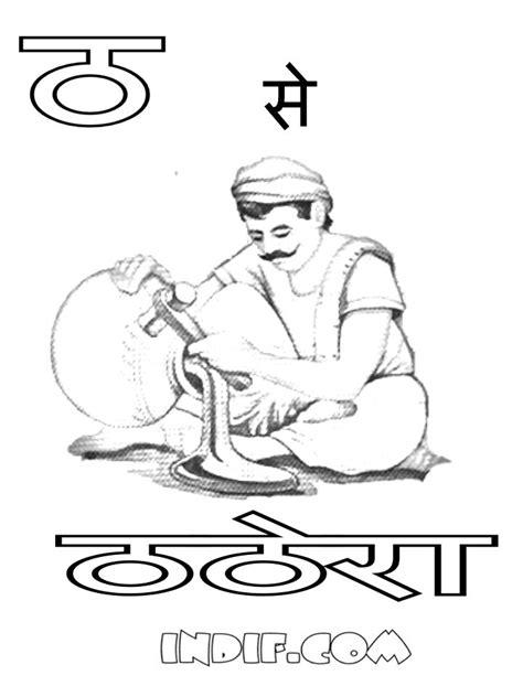 hindi alphabets coloring sheets  pages