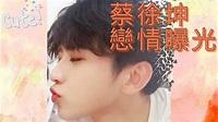 合照、戴情侣戒指耳钉?#蔡徐坤的女友#被扒出?不是吧!这是在蹭我坤坤的热度? - YouTube