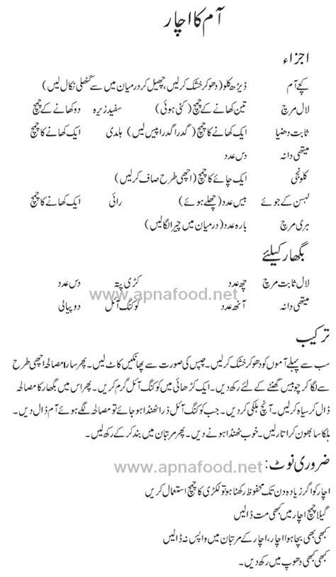 Aam Ka Achar Recipe In Urdu   Apna Food