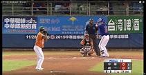 【網路線上看】2019第二屆世界12強棒球賽!YouTube直播、賽程表!轉播、售票、中華隊名單/世界棒球12強賽 ...