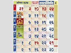 National Calendar of India Saka Samvat – History, Facts