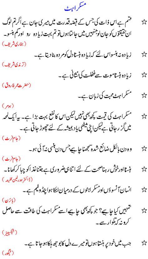 aqwal  zareen  urdu