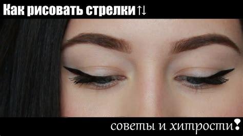 10 советов как нарисовать идеально ровные стрелки . Для макияжа глаз вам понадобится карандаш лайнер визитка и скотч