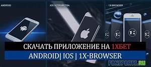 Скачать приложение 1xbet android скачать