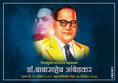 Ambedkar Babasaheb Dr Jaid Uploaded Poster Teahub