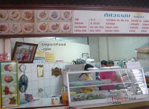 Lime Pork Moo Manao