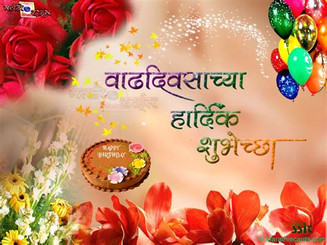 birthday wishes  marathi