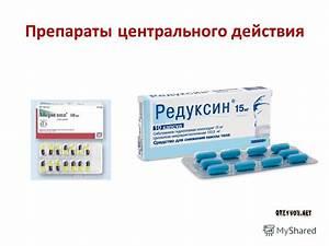 Комбинированные современные препараты для лечения артериальной гипертензии