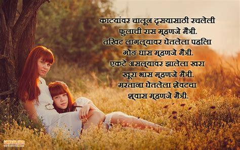 shayari  friendship  marathi language whykol