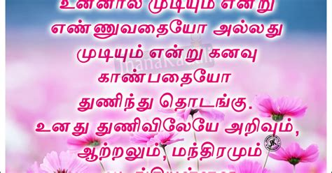 good motivational tamil golden words images  flowers