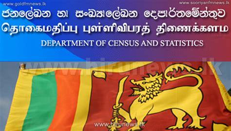 bureau of census and statistics sri lanka keeps policy rates unchanged at 8 hiru