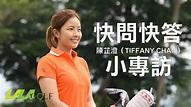 快問快答.香港職業高爾夫球手陳芷澄 (Tiffany Chan).小專訪【LALAGolf Magazine】 - YouTube