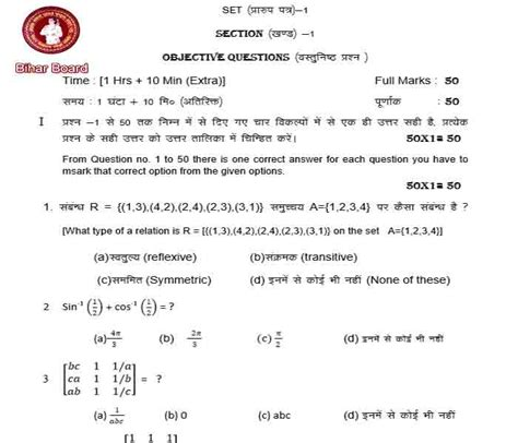 bseb intermediate  model questions papers