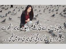 Urdu Sad poetry Urdu poetry