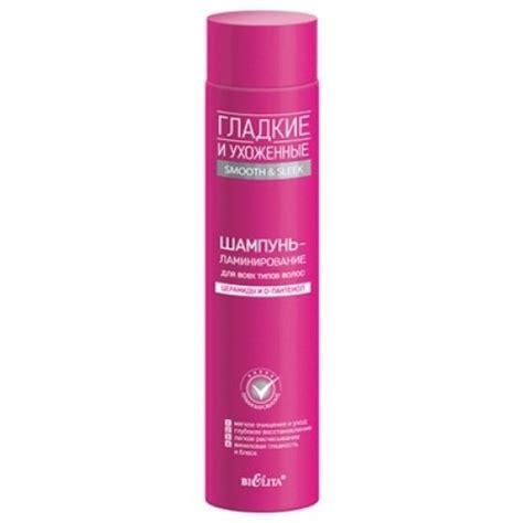 Gludi un kopti. Šampūns-laminēšana visiem matu tipiem (400 ml)