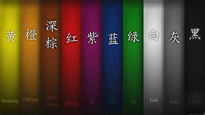 Python Chinese Programming Language Colors Character Zephyrus