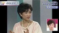 小池百合子、若い頃が美人アイドル風【画像】留学〜アナウンサー時代