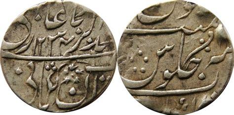 1 Rupee - Muhammad Akbar II [Daulat Rao] (Gwalior Fort ...