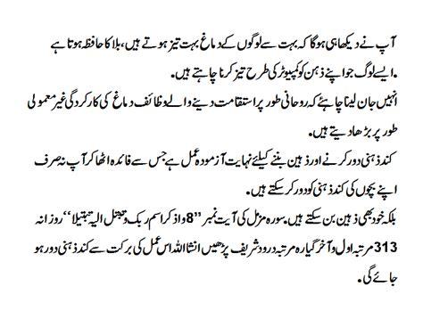 Bachon Ko Zaheen Karne Ka Tariqa In Urdu