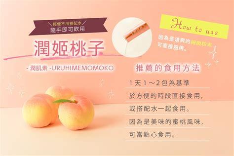 能 條 桃子