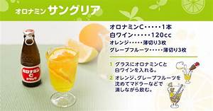 Special Recipe|オロナミンC|大塚製薬