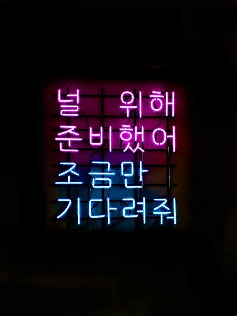 korean language processing in python in 2020