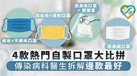 【布口罩.口罩重用】4款熱門自製口罩大比拼 傳染病科醫生拆解邊款最好 - 晴報 - 健康 - 生活健康 - D200220