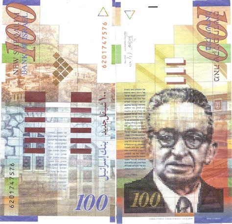 100 New Shekel Banknote Wikipedia
