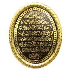 oval wall hanging ayatul kursi  golden chrome wh