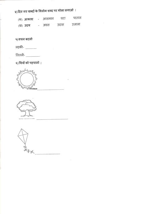 worksheets for ukg class 1000 images about class 1