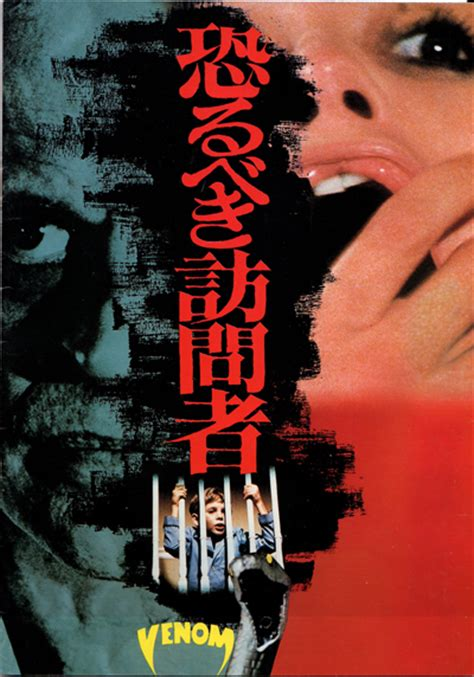 Venom Original Japan Movie Program Susan George Klaus Kinski
