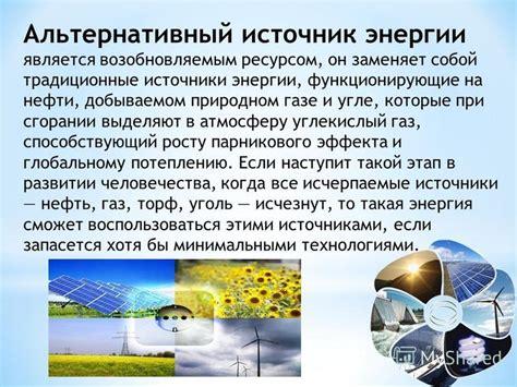 Альтернативные источники энергия ветра плюсы и минусы. Основы ветроэнергетики. Как работает ветрогенератор