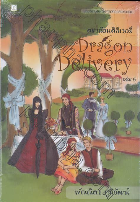 Dragon Delivery ดราก้อนดิลิเวอรี่ เล่ม 06 (จบ) | Phanpha ...