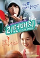 [Video] Added new trailer and poster for the Korean movie ...