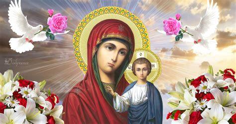 У росії ж це свято відоме під назвою день сім'ї, любові і вірності. 21 липня — свято ікони Казанської Божої Матері. Що ...