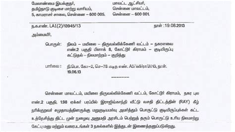 petition  district collector chennai tamil nadu