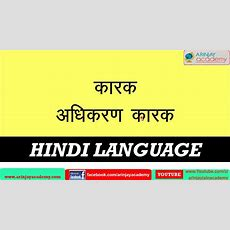 अधिकरण कारक  Adhikaran Karak  कारक  Karak  Hindi Grammar  #isce#cbse#stateboards Youtube