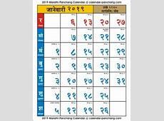 BUY Kalnirnay 2019 Download 2019 Marathi Calendar PDF